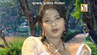 Beiman Piya | বেইমান পিয়া | New Bengali Romantic Song | Smritikona Roy | R S Music | Sad Song