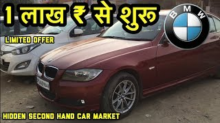 Cars Under 4 Lakh   Hidden Second Hand Car Market   Delhi   Prime Cars