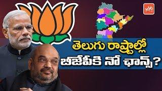 BJP's Situation In Telugu States - Andhra Pradesh - Telangana - #APSpecialStatus
