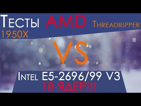 Сравнение производительности AMD Ryzen Threadripper 1950x vs Intel Xeon E5-2696v3 QS.Часть 1.