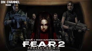 F.E.A.R. 2 Project Origin #4 (แผนรวมพลจิตมรณะ!) HD1080P 60FPS by DM CHANNEL