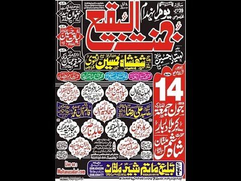 Live Majlis 14 June 2019 I Darbar Shah Shams Multan I