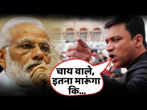 पीएम मोदी को लेकर छोटे ओवैसी का भद्दा बयान ! INDIA NEWS VIRAL