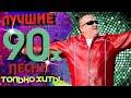 Игорёк Лучшие песни 90 х Только хиты mp3
