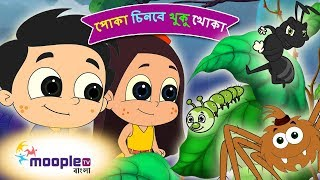 Names of Insect পোকা চিনবে খুকু খোকা | Bengali Kids Song | Bengali Nursery Songs | Moople TV Bangla