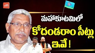 Kodandaram Seats in Mahakutami | Telangana Elections 2019 Updates