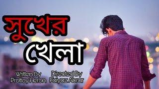 Bangla Short Film   সুখের খেলা   Shukher Khela   Short Film 2017   The Ajaira LTD.