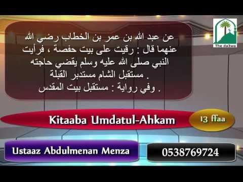 شرح عمدة الاحكام باللغة الاورومية  Umdetul Ahkam Hadiisa 13 ffaa