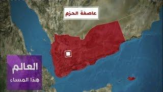 الخطة العسكرية ضد مواقع الحوثيين في اليمن - العالم هذا المساء