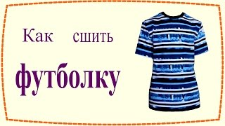 Как сшить футболку (бесплатная выкройка) / How to sew a T shirt (free pattern)