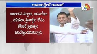 Rahul Gandhi full Speech @Praja Garjana Sabha in Kamareddy