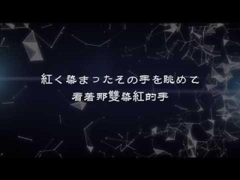 【EGOIST】The Everlasting Guilty Crown (中日字幕)
