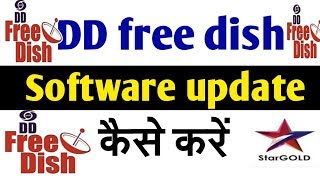 How To Upgrade Software DD Free Dis