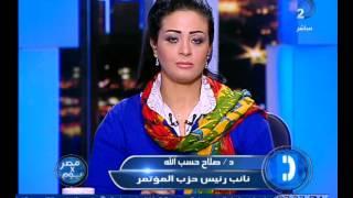 مصر فى يوم| نائب رئيس حزب المؤتمر يتراجع عن موقفه  ويقبل قانون تقسيم الدوائر الانتخابية