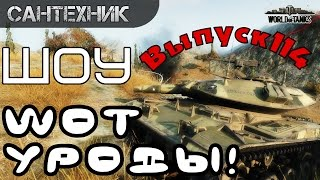 WoT уроды Выпуск #114 ~World of Tanks (wot)