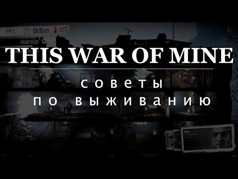 Советы по выживанию в This War of Mine (1/2)
