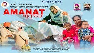 Amanat   Film   Sukhvir Kaur Sra   Parwaz Films   Latest Punjabi movies 2018