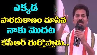 Revanth Reddy Sensational Comments On Cm Kcr | Revanth Reddy Speech | Top Telugu Media