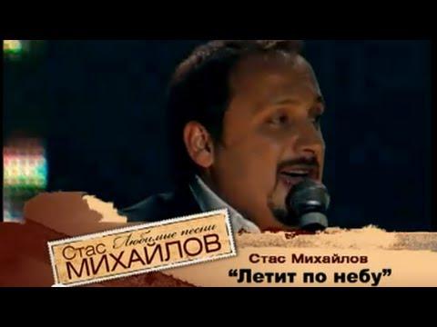 Стас Михайлов - Летит по небу (Live)