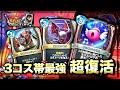 【ドラクエライバルズ】3コス最強ユニットを超復活!楽しい復活エイトククール【DQR】
