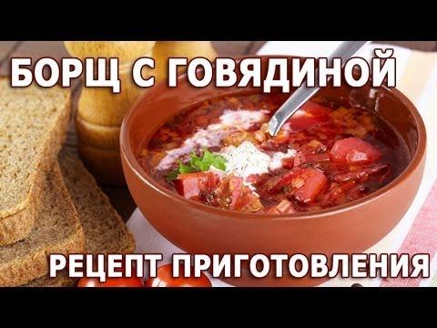 Борщ с говядиной рецепт пошагово как