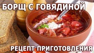 Борщ рецепт классический с говядиной пошагово