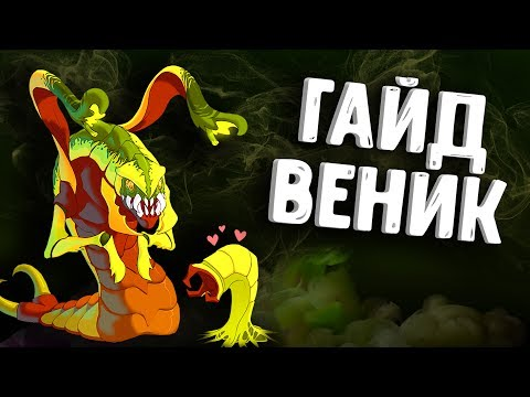ГАЙД ВЕНОМАНСЕР ДОТА 2 - GUIDE VENOMANCER DOTA 2