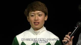 20170706星雲賞 石川倭騎手