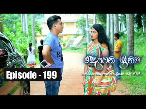 Deweni Inima | Episode 199 09th November 2017