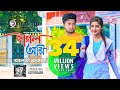 Pagol Ami Ankur Mahamud Feat Alvi Rujan Bangla New Song 2018 Official Video mp3