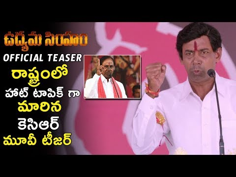 Udyama Simham (2018) Movie Teaser | KCR Biopic Teaser | Latest Telugu Teasers & Trailers | NewsQube