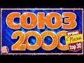 СОЮЗ 2000 х ЗОЛОТЫЕ ХИТЫ ДЕСЯТИЛЕТИЯ 2000 2009 СБОРНИК ЛУЧШИХ ПЕСЕН TOP 30 mp3