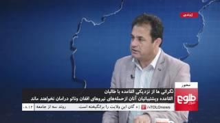MEHWAR: NATO's Remarks On al-Qaeda, Taliban Discussed