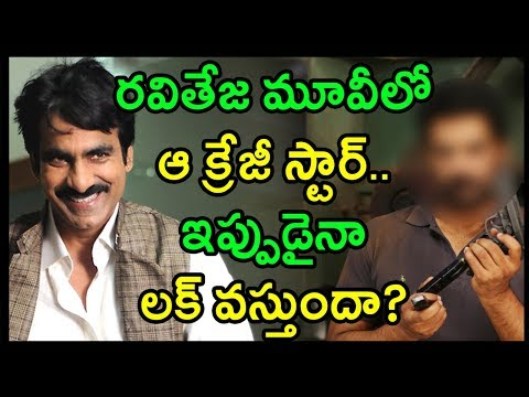 Tollywood Star Hero Villain In Ravi Teja New Movie | Ravi Teja Vi Anand Movie Updates | Telugu Stars