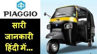 2018 Piaggio Ape Diesel Price, Mileage, Specifications in hindi | Rikshawala