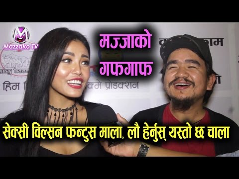 Mazzako Guff with Wilsion Bikram Rai & Mala Limbu || ?????? ?????? ??? ? ???? ?????? || Mazzako TV