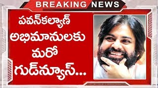 Pawan Kalyan Re Entry In Movies | Pawan Kalyan Re Entry with Guest Role | Janasena Party | TTM