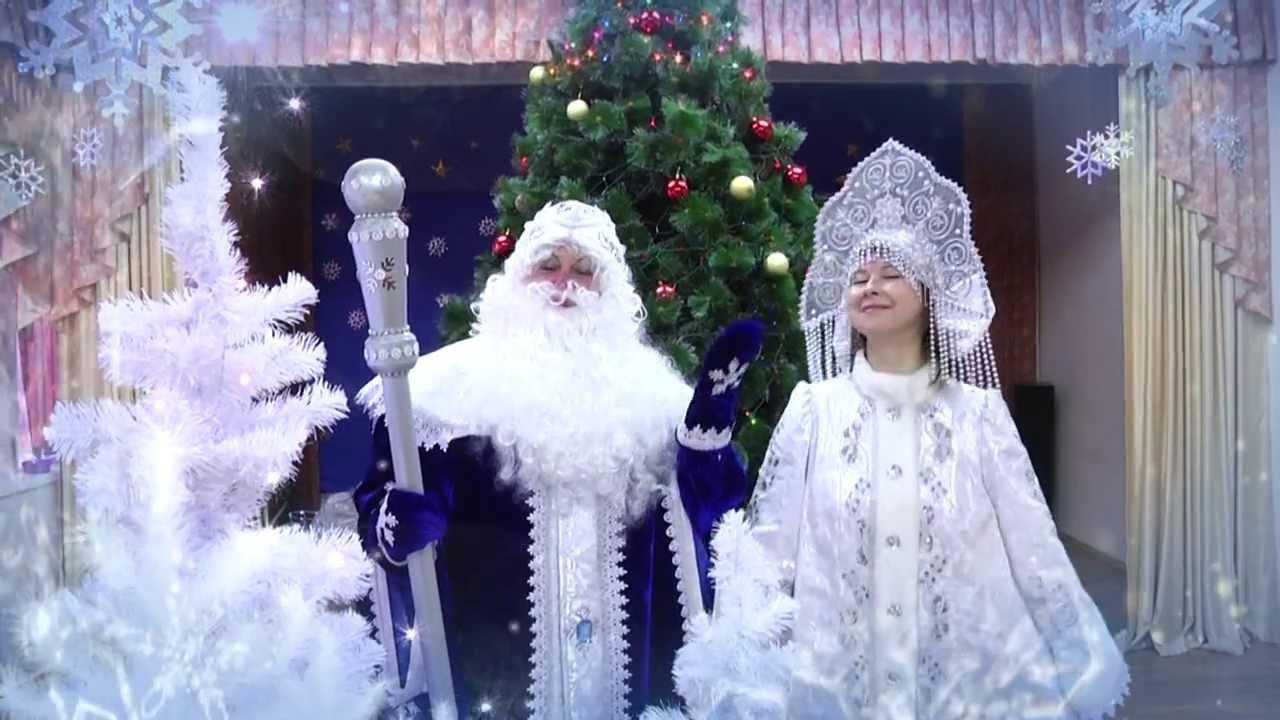 Ютуб поздравление деда мороза и снегурочки