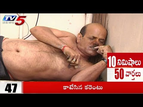 10 Minutes 50 News | 1st June 2018 | TV5 News