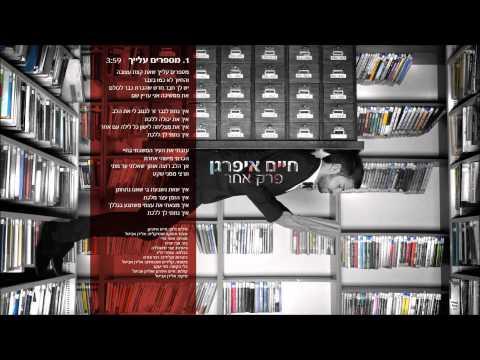 חיים איפרגן - מספרים עלייך | Haim Ifargan