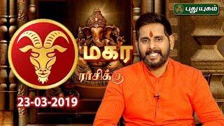 மகர ராசி நேயர்களே! இன்றுஉங்களுக்கு…| Capricorn | Rasi Palan | 23/03/2019
