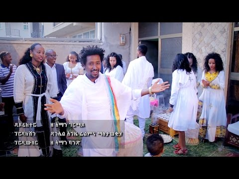 Ze Aman Girmay - Awdeamet (Official Music Video) New Ethiopian Music