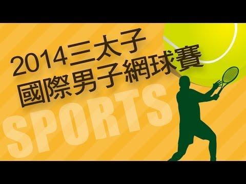 網球-2014三太子國際男子網球挑戰賽
