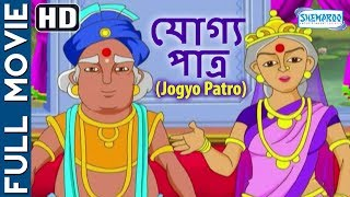 Jogyo Patro (HD) - Superhit Bengali Movie | Vikram Betal Story