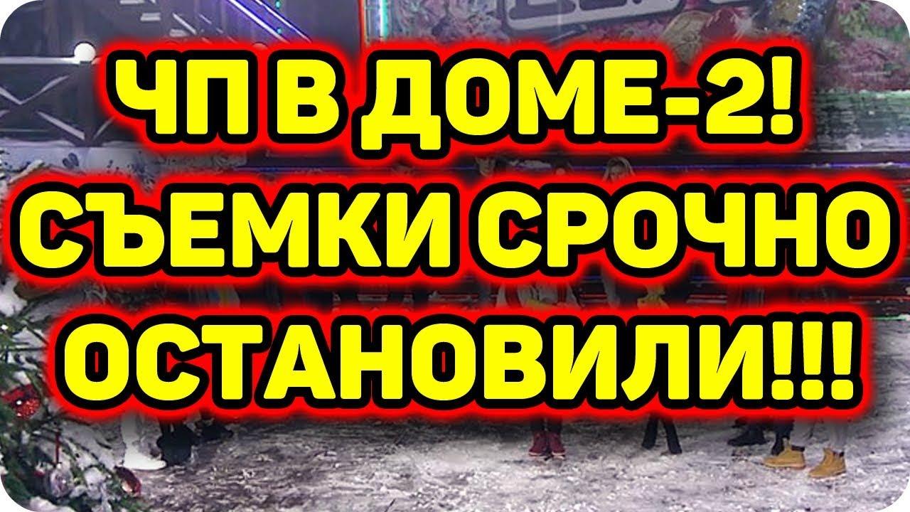 ДОМ 2 НОВОСТИ раньше эфира! (1.03.2018) 1 марта 2018.