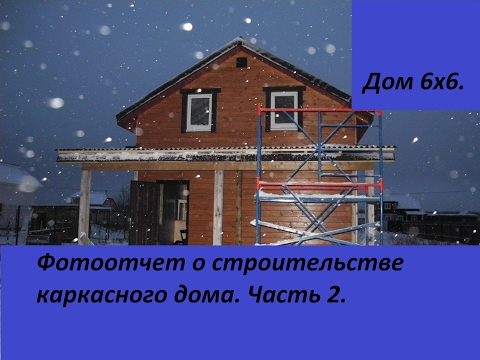 Фотоотчет строительство каркасного дома