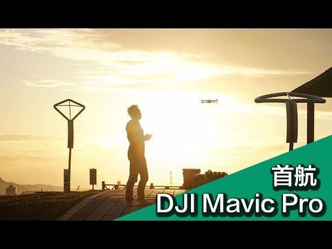 DJI Mavic PRO 入手首航 | 空拍機開箱 | 台北八里空拍Drone開箱