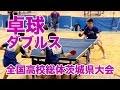 【卓球】インターハイ茨城県予選男女ダブルス決勝 MOVE ONLINE
