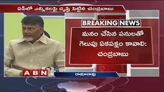 ఏపీ లో ఎన్నికల పై దృష్టి పెట్టిన చంద్రబాబు | CM Chandrababu alerts TDP leaders over AP Elections