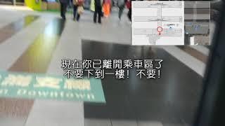 如何由高鐵台南站到達台鐵沙崙站轉乘台鐵列車到達台南市區 中文版